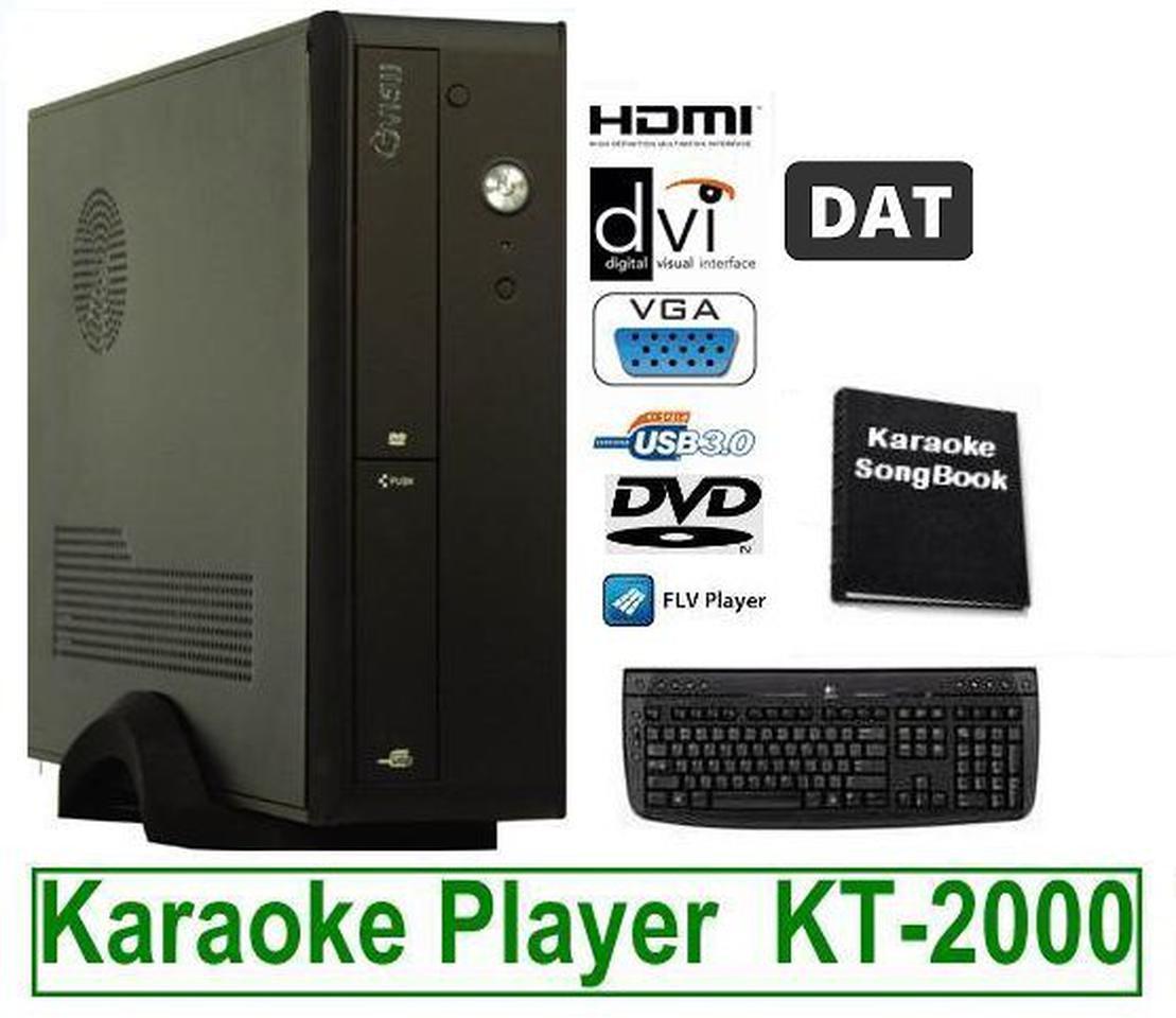 ขาย เครื่องเล่นคาราโอเกะ รุ่น KT-2000 HDD 2 TB อุปกรณ์ครบ รูปที่ 1