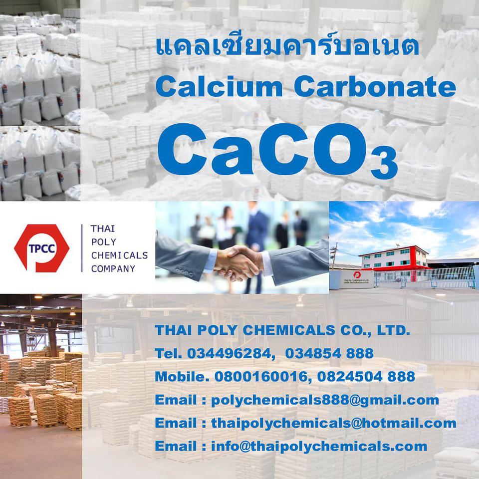 แคลเซียมคาร์บอเนต, เกรดอาหาร, เกรดอุตสาหกรรม รูปที่ 1