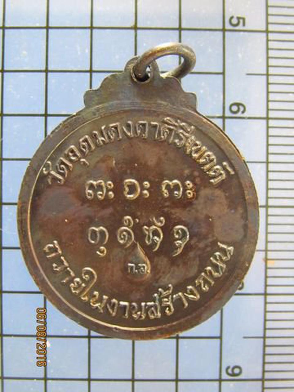 3716 เหรียญหลวงพ่อผาง วัดอุดมคงคาคีรีเขตต์ ปี 2520 จ.ขอนแก่น รูปที่ 1