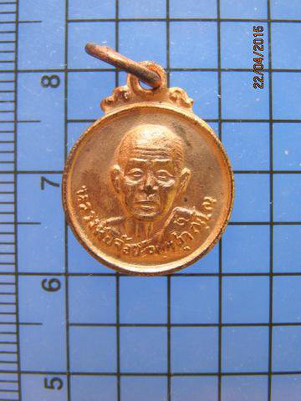 1849 เหรียญกลมเล็กหลวงพ่อจ้อย วัดศรีอุทุมพร ปี 2534 รุ่นเมตต รูปที่ 2