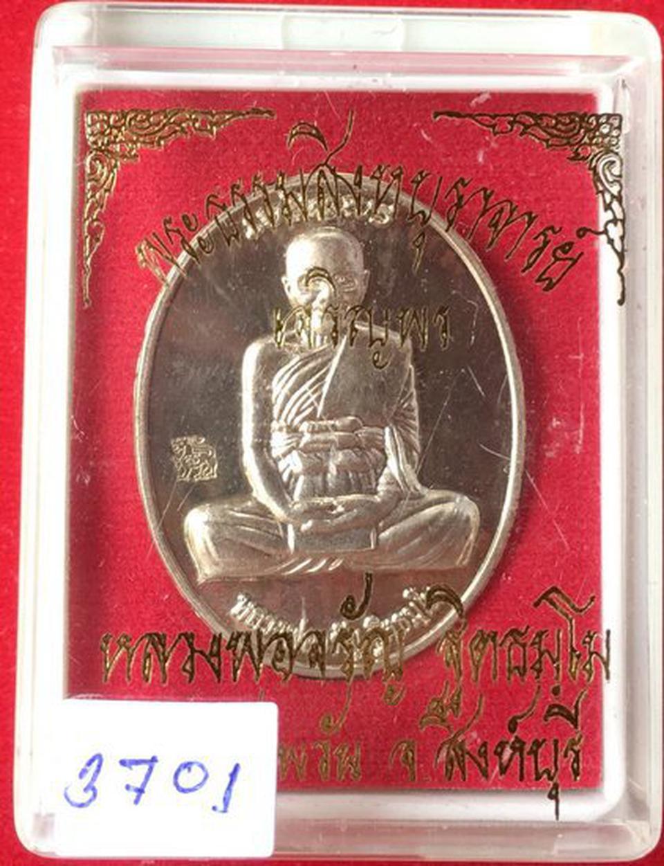 เหรียญเจริญพรเต็มองศ์ (เจริญพรบน)หลวงพ่อจรัญ เนื้ออาปาก้า รูปที่ 2