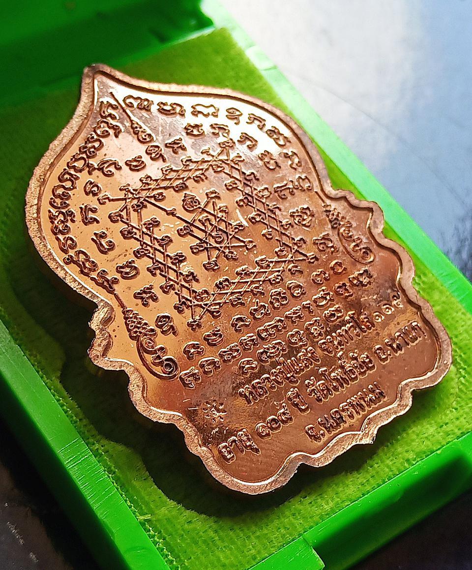 เหรียญท้าวเวสสุวรรณ รุ่นแรก ขุมทรัพย์พันล้าน หลวงปู่แสง จันทวังโส วัดโพธิ์ชัย นครพนม ปี๖๒ รูปที่ 6