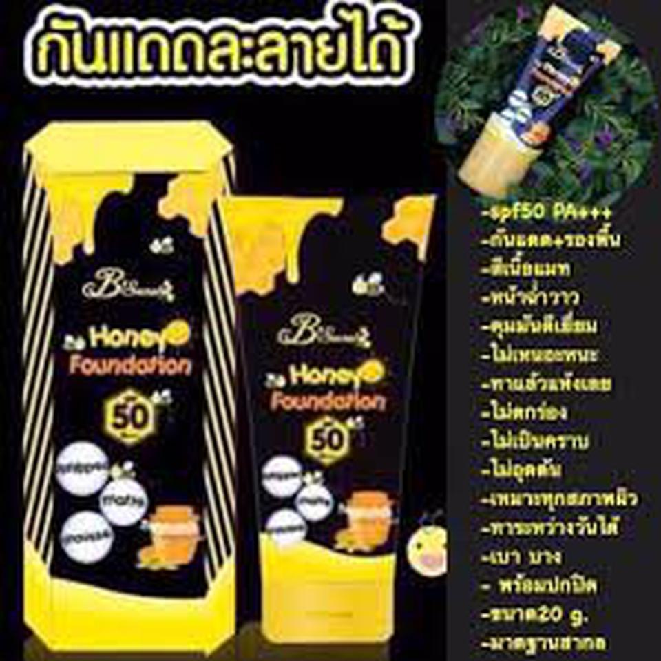 W2M กันแดดน้ำผึ้งป่า (Honey Foundation by B'secret) รูปที่ 1