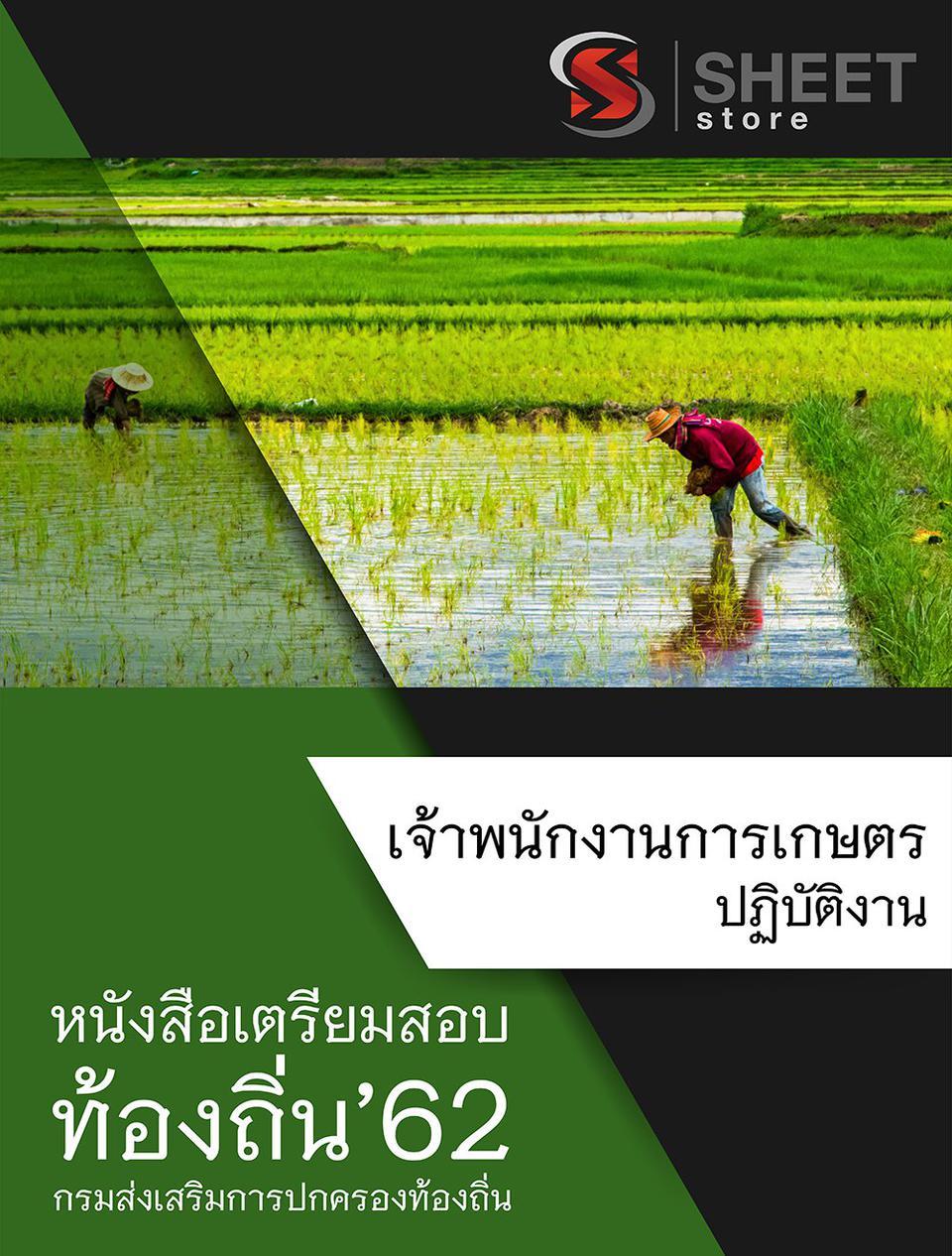 {อปท 2562}แนวข้อสอบ เจ้าพนักงานการเกษตรปฏิบัติงาน กรมส่งเสริ รูปที่ 6