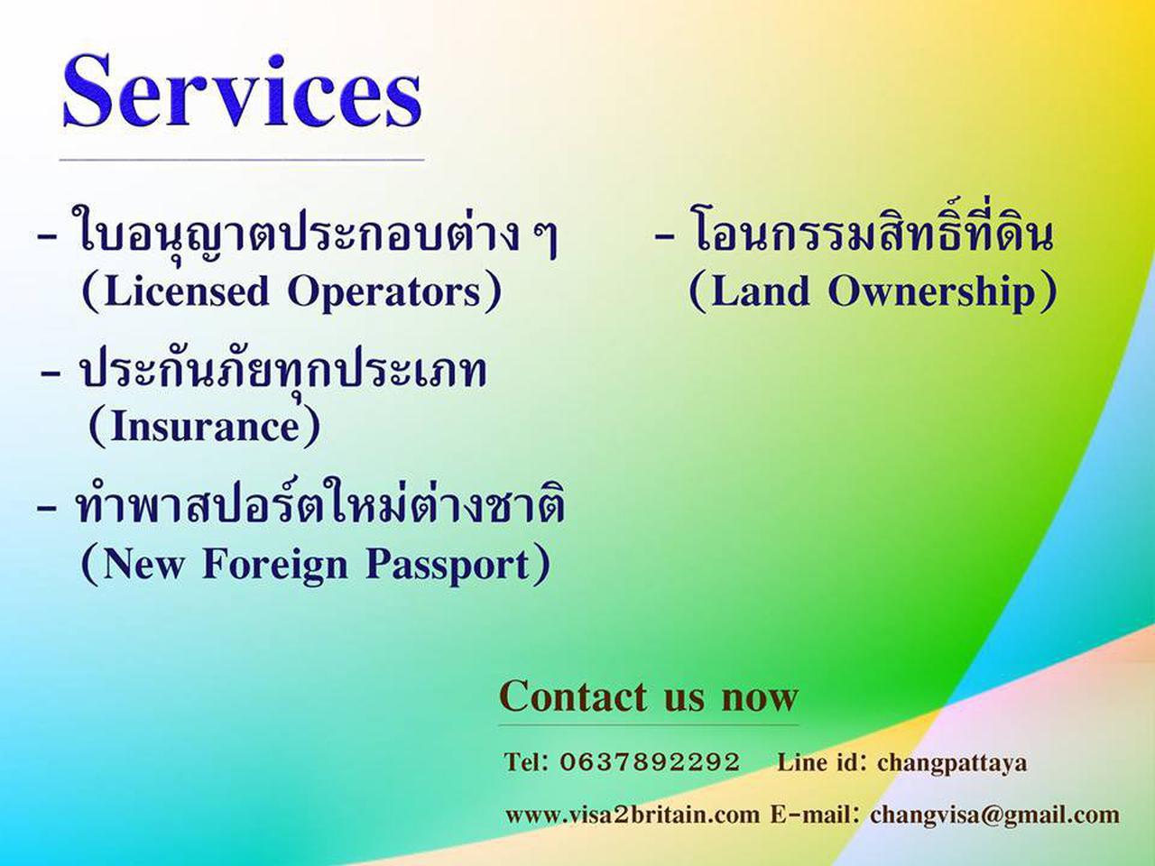 รับปรึกษาและให้บริการด้านวีซ่าทั้งในไทยและทั่วโลก รูปที่ 5