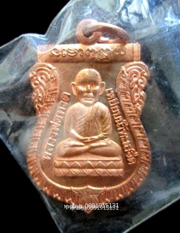 เหรียญหลวงปู่ทวด วัดพุทธาธิวาส เบตง ปี2548 รูปที่ 2