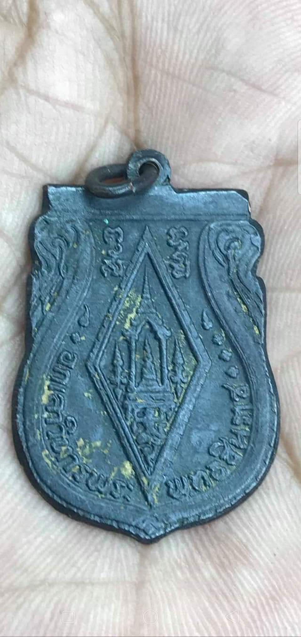 เปิดคับ เหรียญพระพุทธชินราชอินโดจีน รุ่นแรก  (บล็อคนิยม)  รูปที่ 2