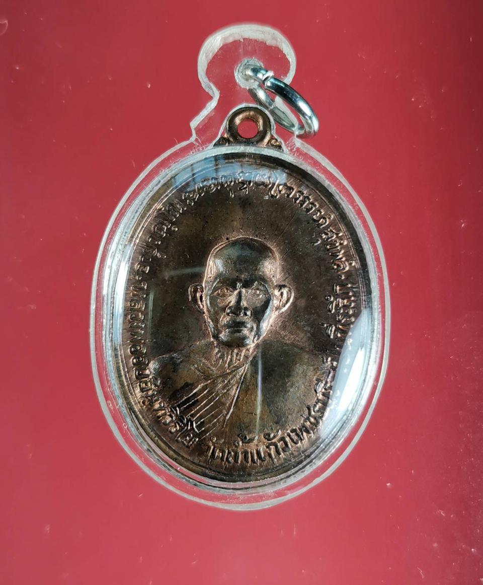 14 เหรียญรุ่นแรกหลวงพ่ออบ วัดถ้ำแก้ว ปี 2516 จ.เพชรบุรี เนื้อนวะโลหะ รูปที่ 3