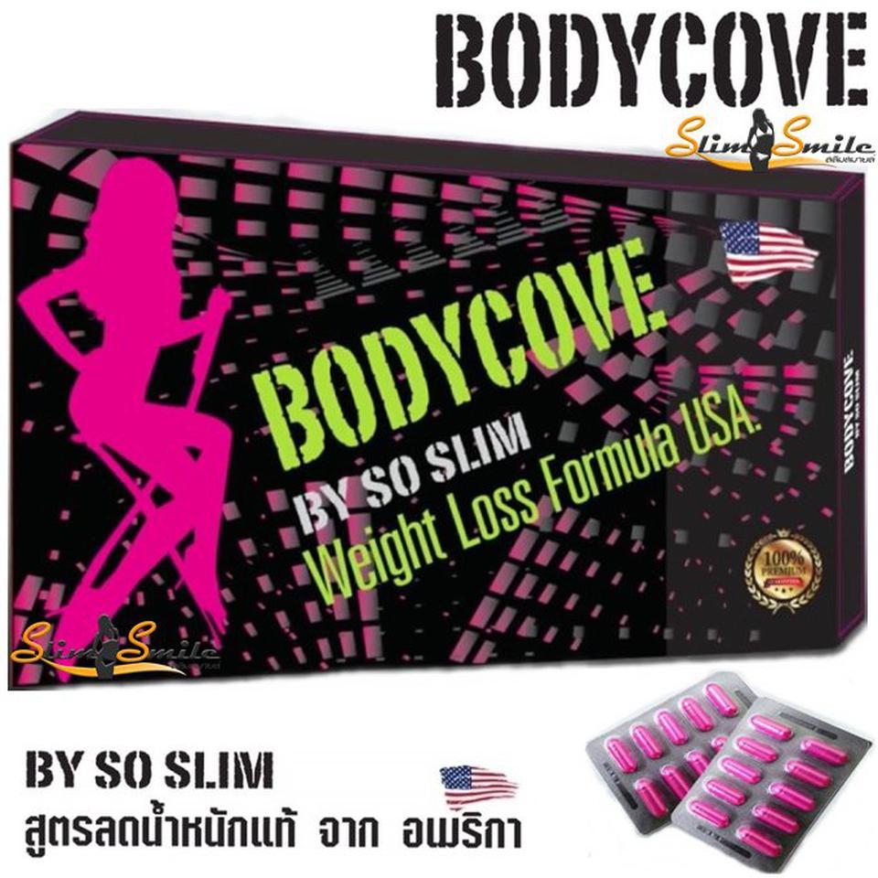 ผลิตภัณฑ์ลดน้ำหนัก บอดี้ โคฟ Body Cove รูปที่ 1