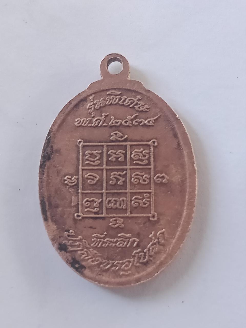 เหรียญรุ่นแรกหลวงปู่โก๊ะ 34 รูปที่ 2