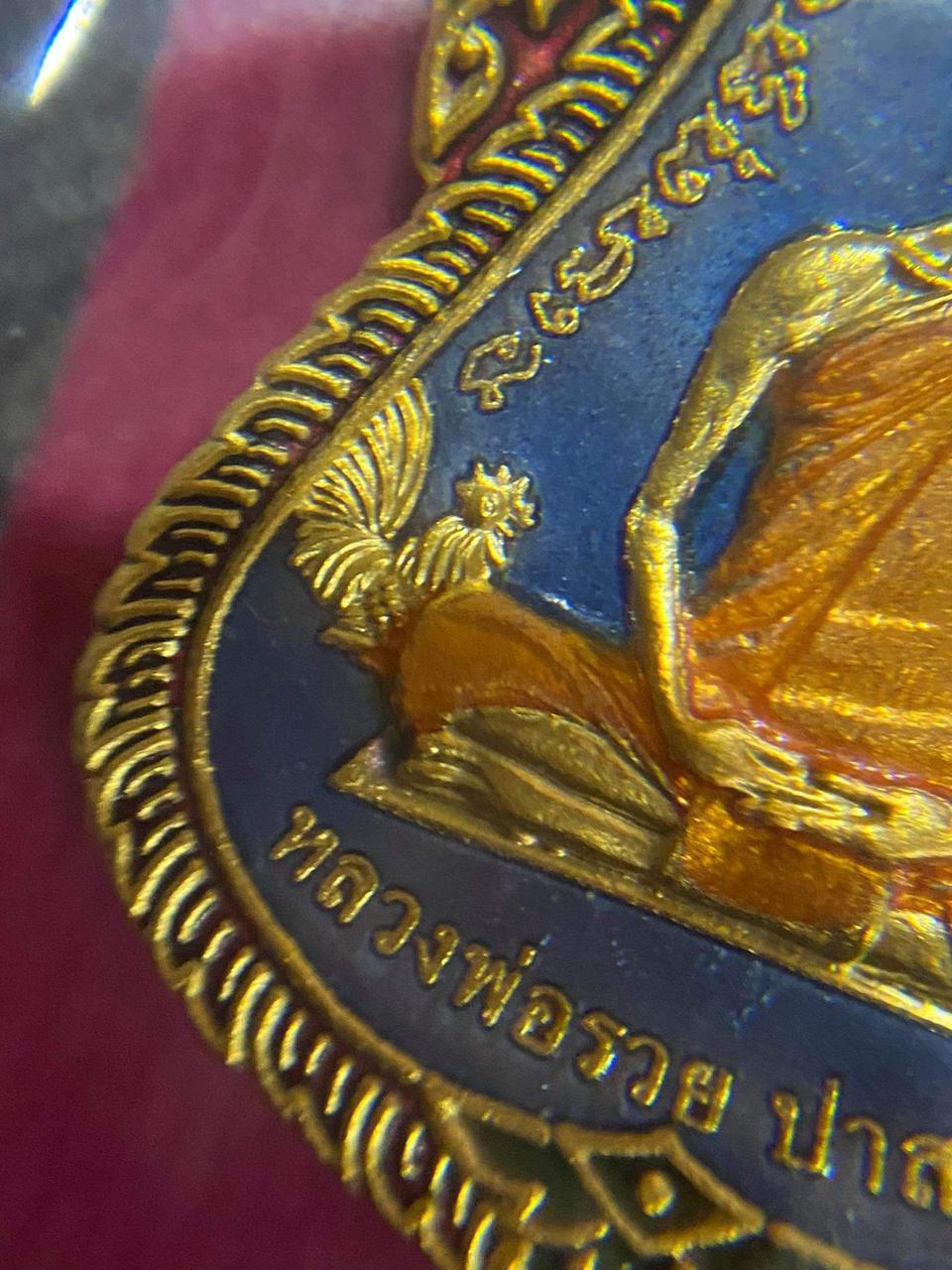 เหรียญ เลื่อนสมณศักดิ์ หลวงพ่อรวย กะไหล่ ทอง รูปที่ 4