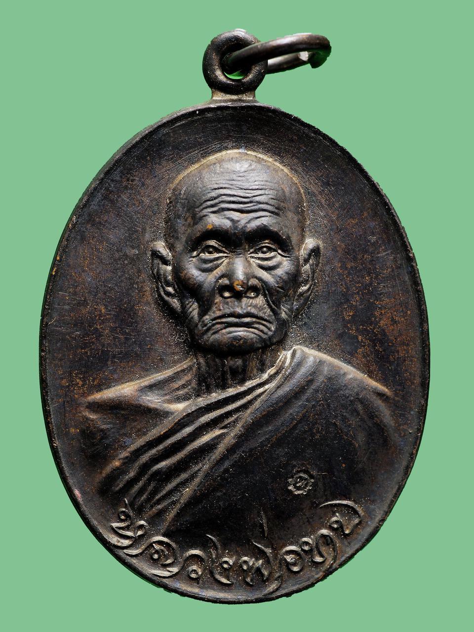 เหรียญหลวงพ่อทบ วัดชนแดน ปี 2518  สวยเดิม รูปที่ 1