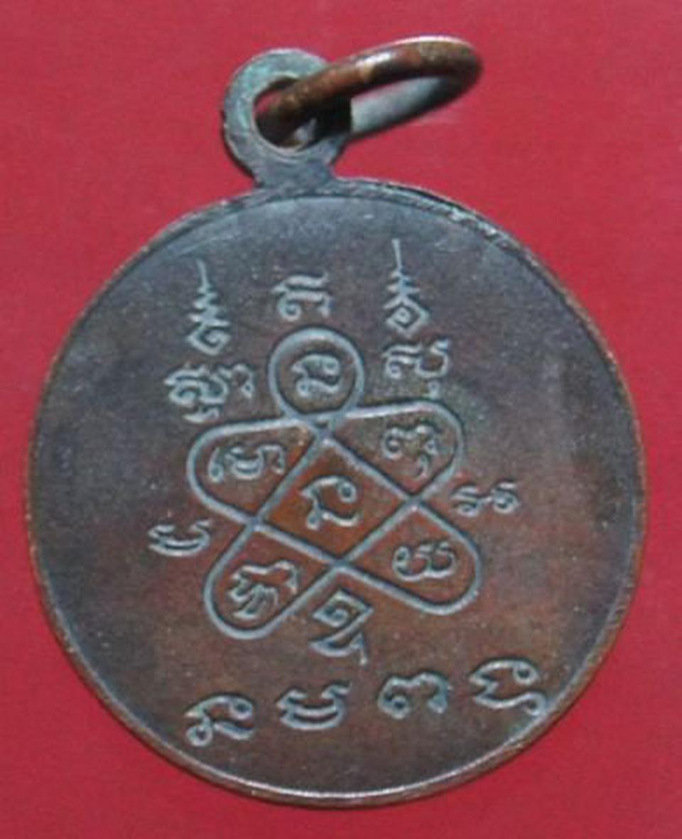 เหรียญ หลวงพ่อโสธร  รูปที่ 2
