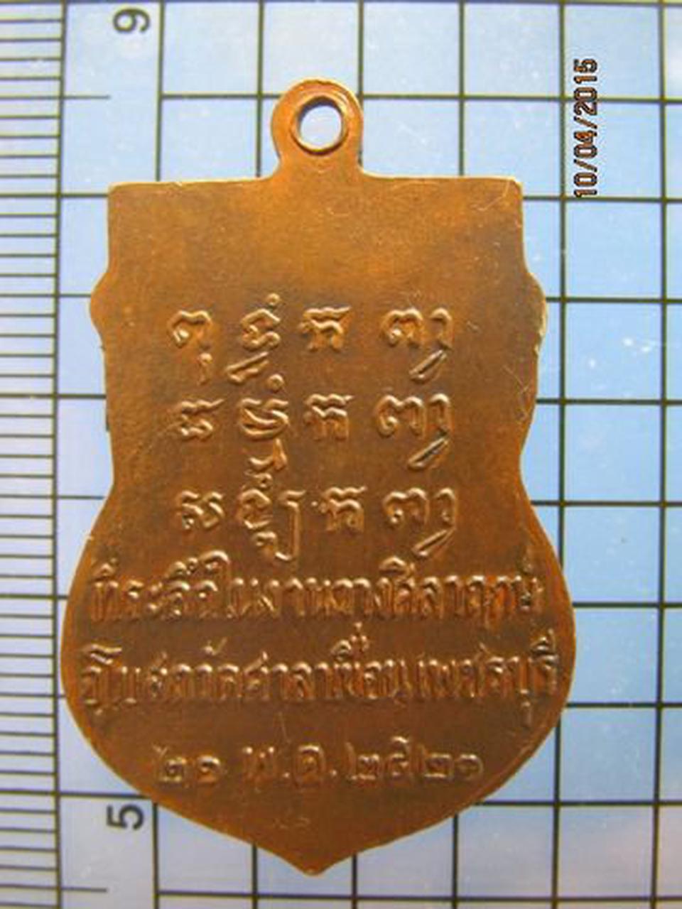 1558 พระครูญาณเพ็ชรัตน์ ( ปลั่ง ) วัดศาลาเขื่อนเพชรบุรี ปี 2 รูปที่ 1