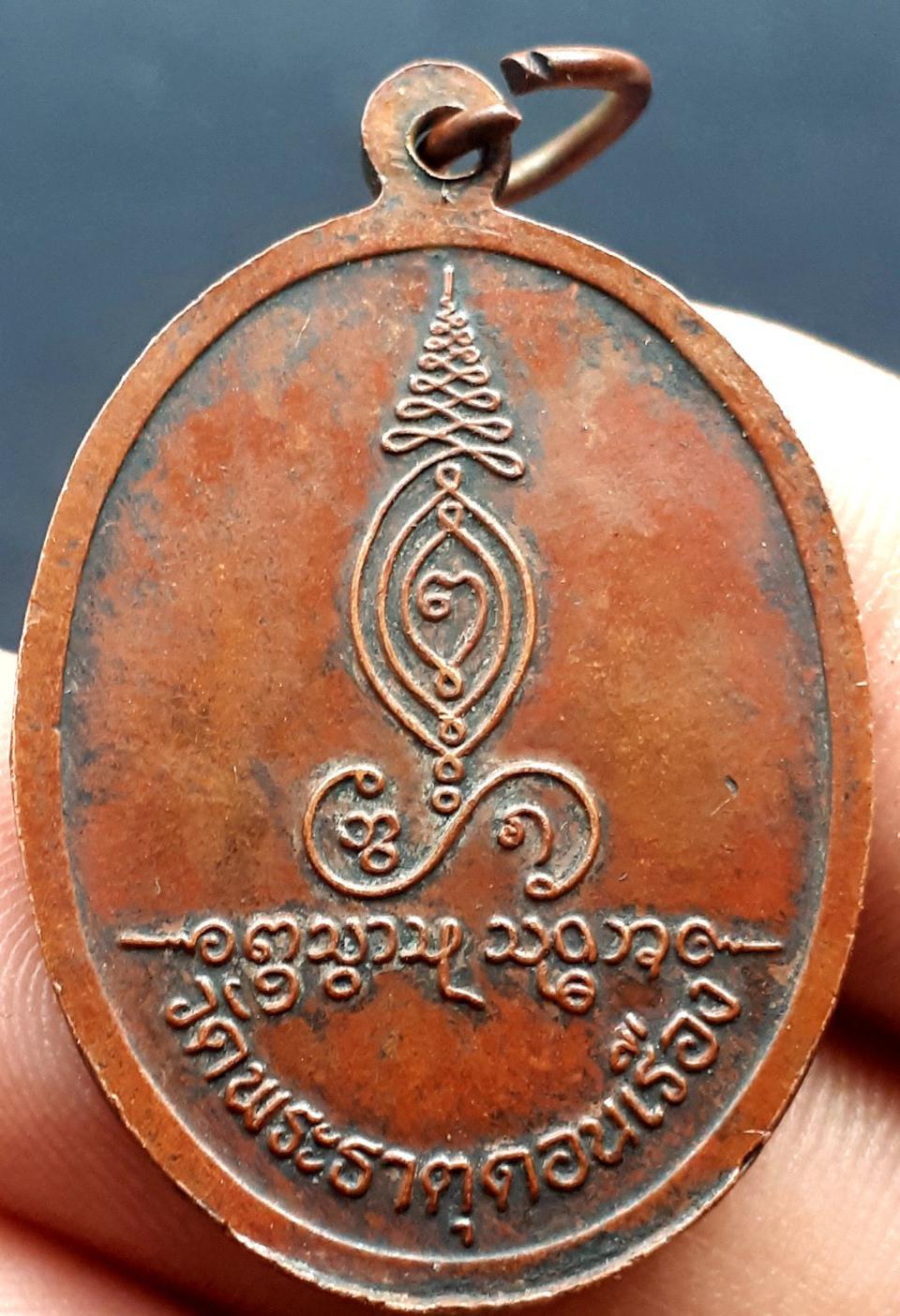 เหรียญพระครูบาบุญชุ่ม  ญาณสํวโร  วัดพระธาตุดอนเรือง  พม่า รูปที่ 1