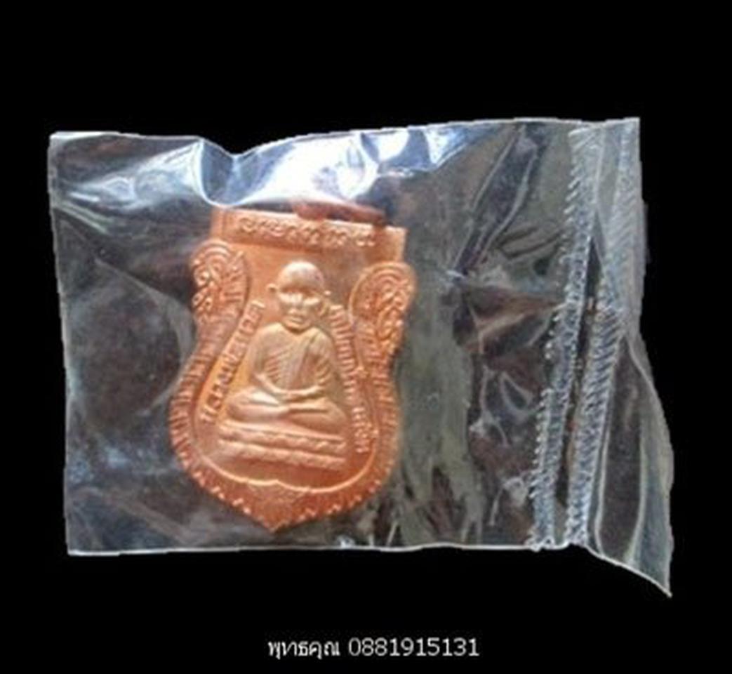 เหรียญหลวงปู่ทวด วัดพุทธาธิวาส เบตง ปี2548 รูปที่ 1