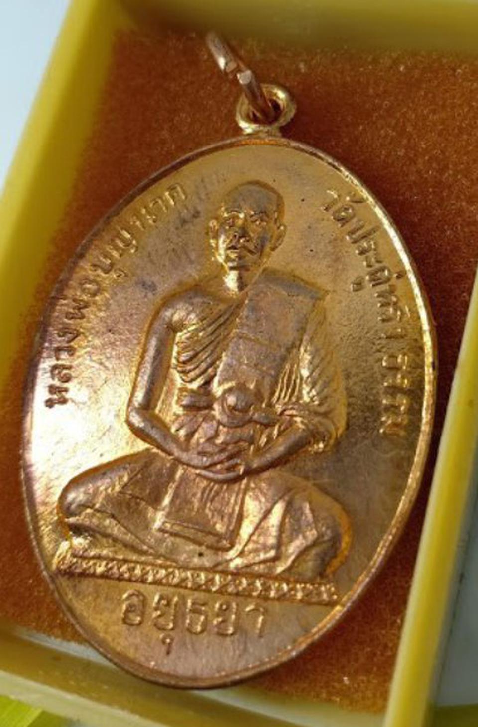 เหรียญหลวงพ่อบุญนาค วัดประดู่ทรงธรรม อยุธยา ปีเนื้อทองแดง รูปที่ 1