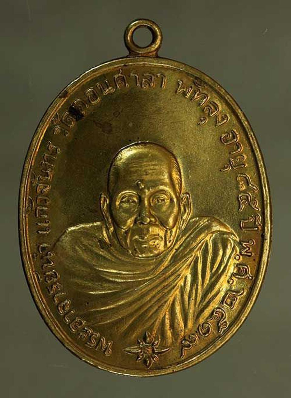 เหรียญ อาจารย์นำ เนื้อทองฝาบาตร  j107 รูปที่ 2