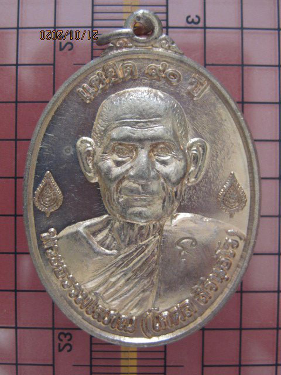 603 เหรียญแซยิด90ปีหลวงพ่อ ใหญ่ วัดสุทธจินดา ปี 2557 โคราช  รูปที่ 2
