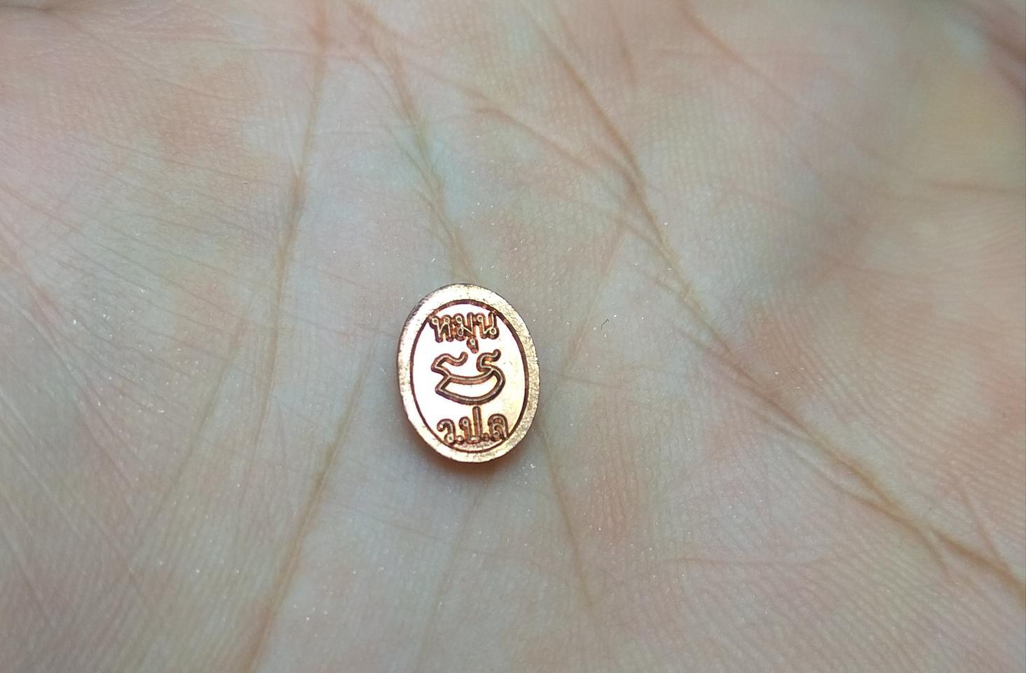 เหรียญเม็ดยาเล็ก วัดป่าหนองหล่ม รุ่นรวยเบิกฟ้า ปี59 รูปที่ 2