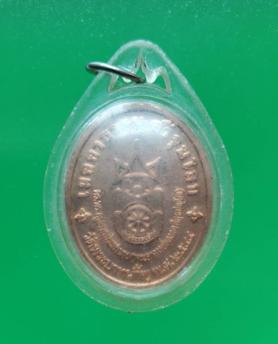 5864  เหรียญท่านเจ้าคุณอลงกต รุ่นแรก ปี2544 วัดพระบาทน้ำพุ จ.ลพบุรี รูปที่ 2