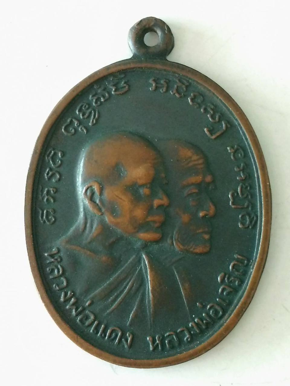 5271 เหรียญลพ.แดง วัดเขาบันไดอิฐ ปี13 บล็อกวัวลาน จ.เพชรบุรี รูปที่ 2