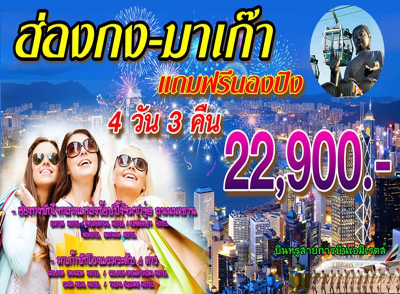 ทัวร์ฮ่องกง เกาะลันเตา พระใหญ่นองปิง 3วัน 2คืน รูปที่ 1