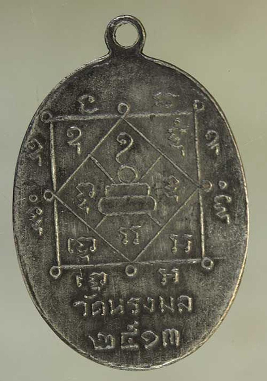 เหรียญ พ่อท่านเขียว วัดหรงบล เนื้อเงิน  j91 รูปที่ 1