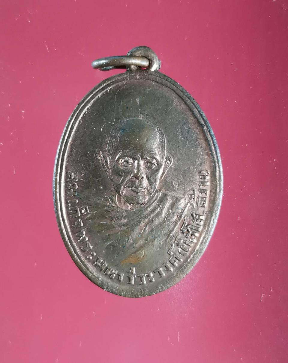 5838 เหรียญรุ่น3 สมเด็จพระมหาวีรวงศ์ (ติสโส อ้วน) วัดบรมนิวาส ปี 2493 รูปที่ 1