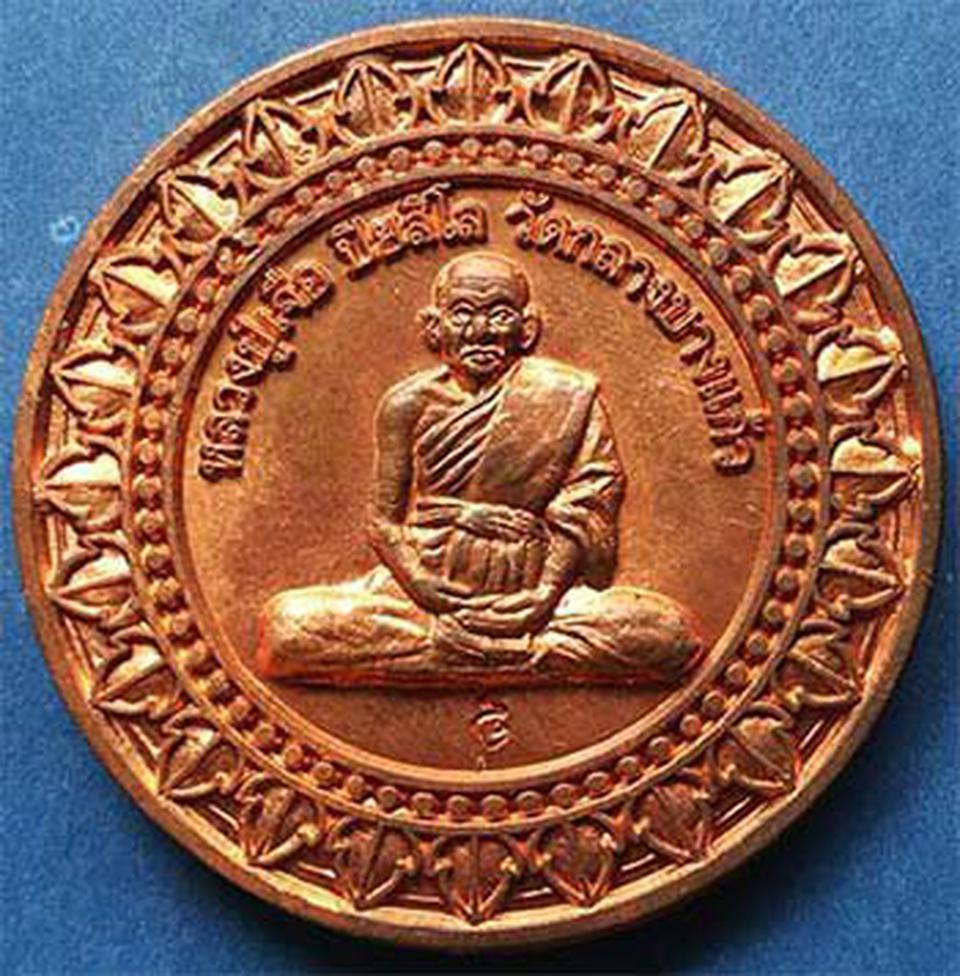 เหรียญ มหาลาภ 7 รอบ พ.ศ 2552 หลวงปู่เจือ วัดกลางบางแก้ว รูปที่ 3