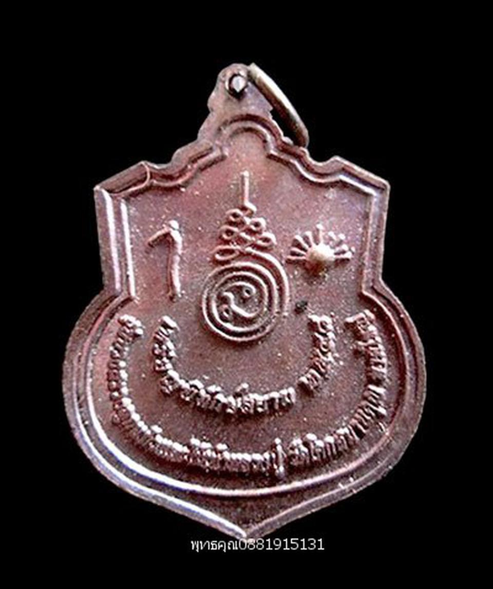 เหรียญหลวงปู่ทวด เหรียญพิทักษ์สยาม สงขลา ปี2548 รูปที่ 4