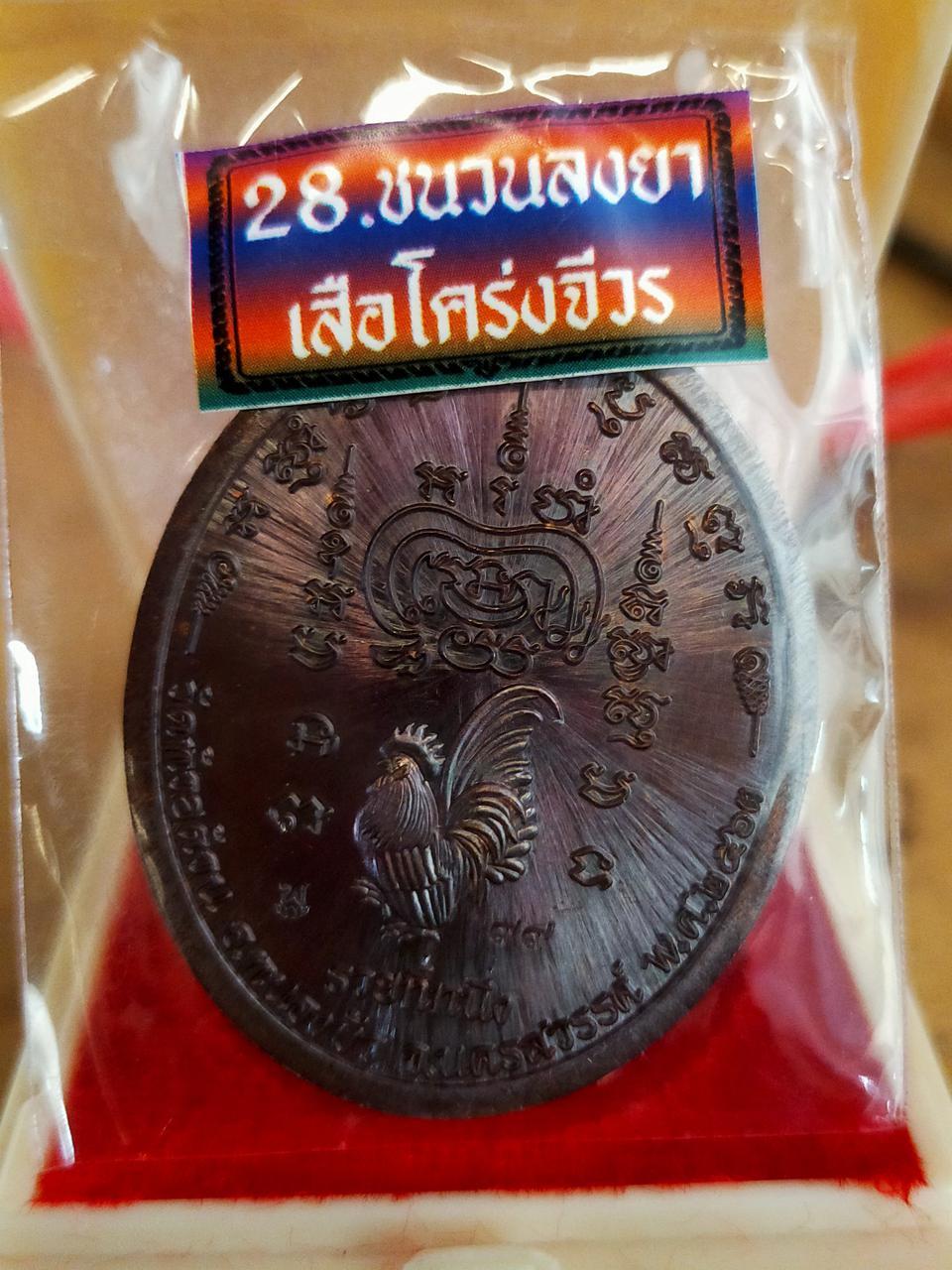 เหรียญหลวงพ่อพัฒน์ รุ่นรวยที่หนึ่ง รูปที่ 2