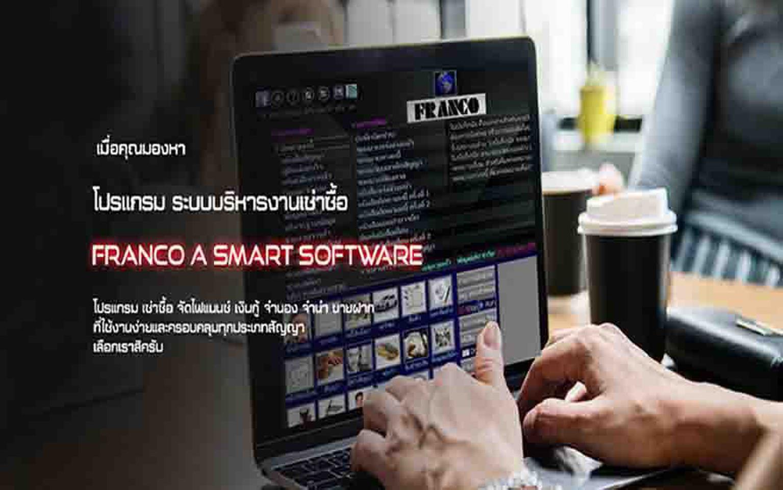 โปรแกมเช่าซื้อ,โปรแกรมจัดไฟแนนซ์,โปรมแกรมเงินกู้,โปรแกรมจำนอง,โปรแกรมจำนำ,โปรแกรมขายฝาก ไว้ในที่เดียว ด้วย Franco smarth รูปที่ 1
