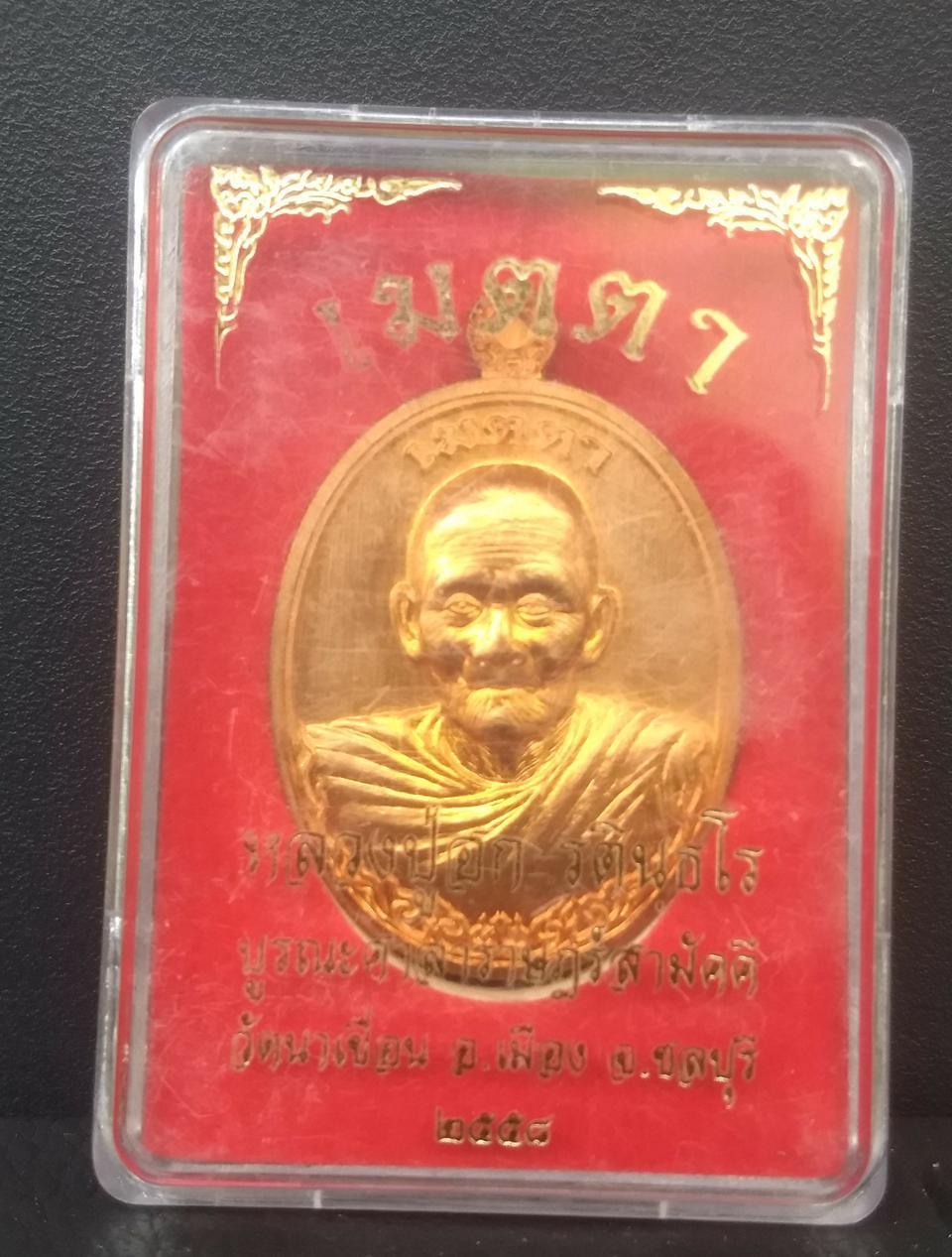 เหรียญหลวงปู่ฮก รุ่นเมตตา ออกวัดนาเขื่อน เนื้อทองแดงผิวไฟ รูปที่ 4