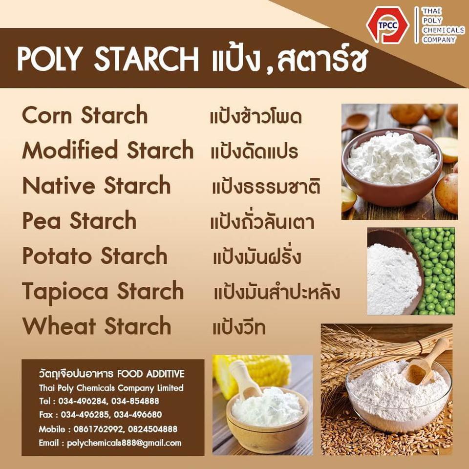 Potato Starch, โปเตโต้สตาร์ช, โปเตโต้สตาร์ท, สตาร์ชมันฝรั่ง รูปที่ 1