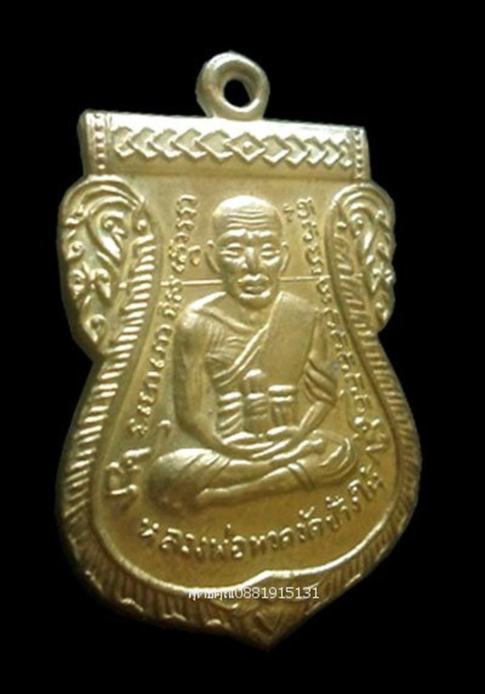 เหรียญหลวงปู่ทวด 100ปี อาจารย์ทิม วัดช้างให้ ปัตตานี 2555 รูปที่ 2