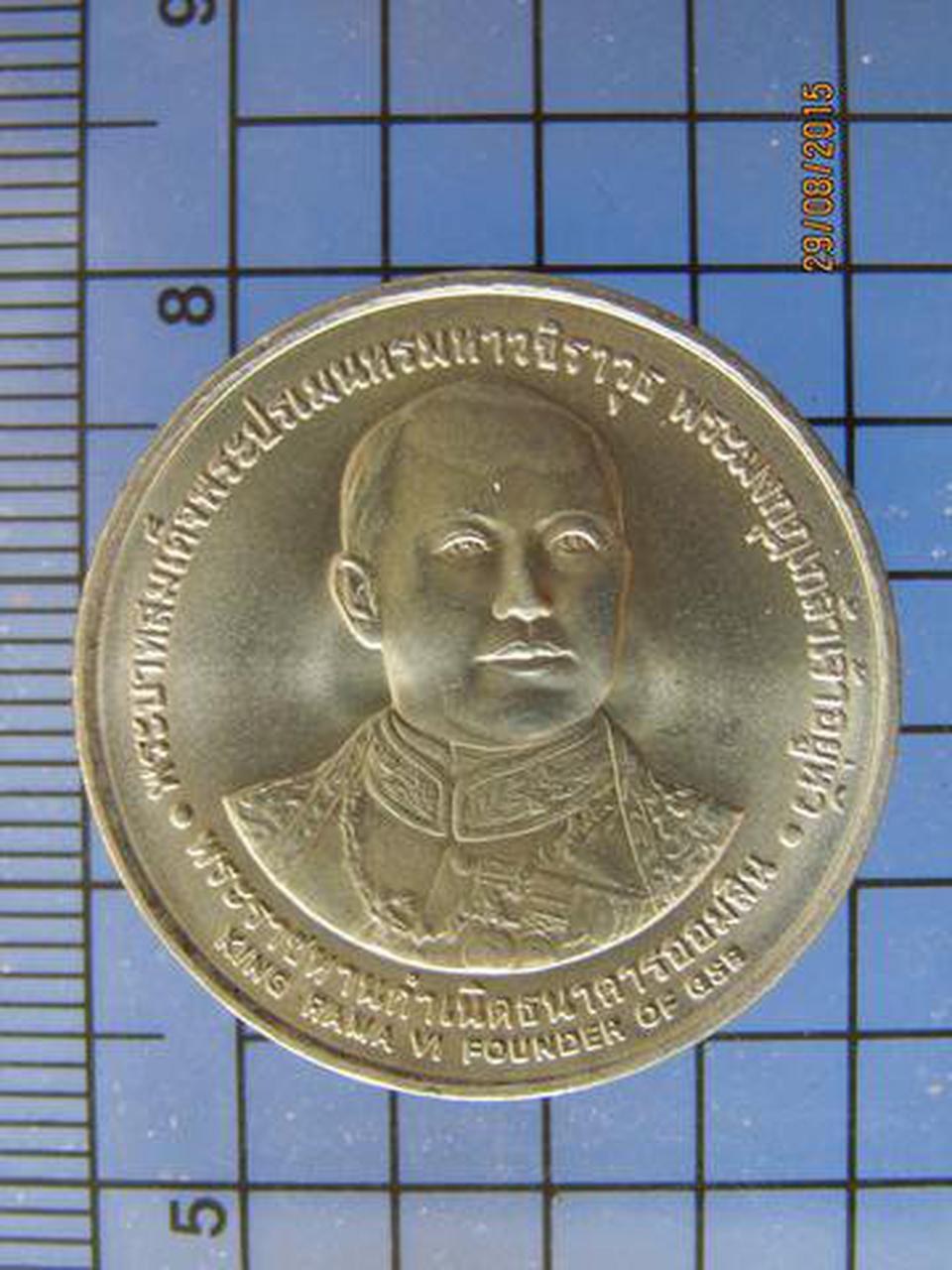2599 เหรียญในหลวง ร.6 ผู้พระราชทานกำเนิดธนาคารออมสิน 1 เมย.2 รูปที่ 1