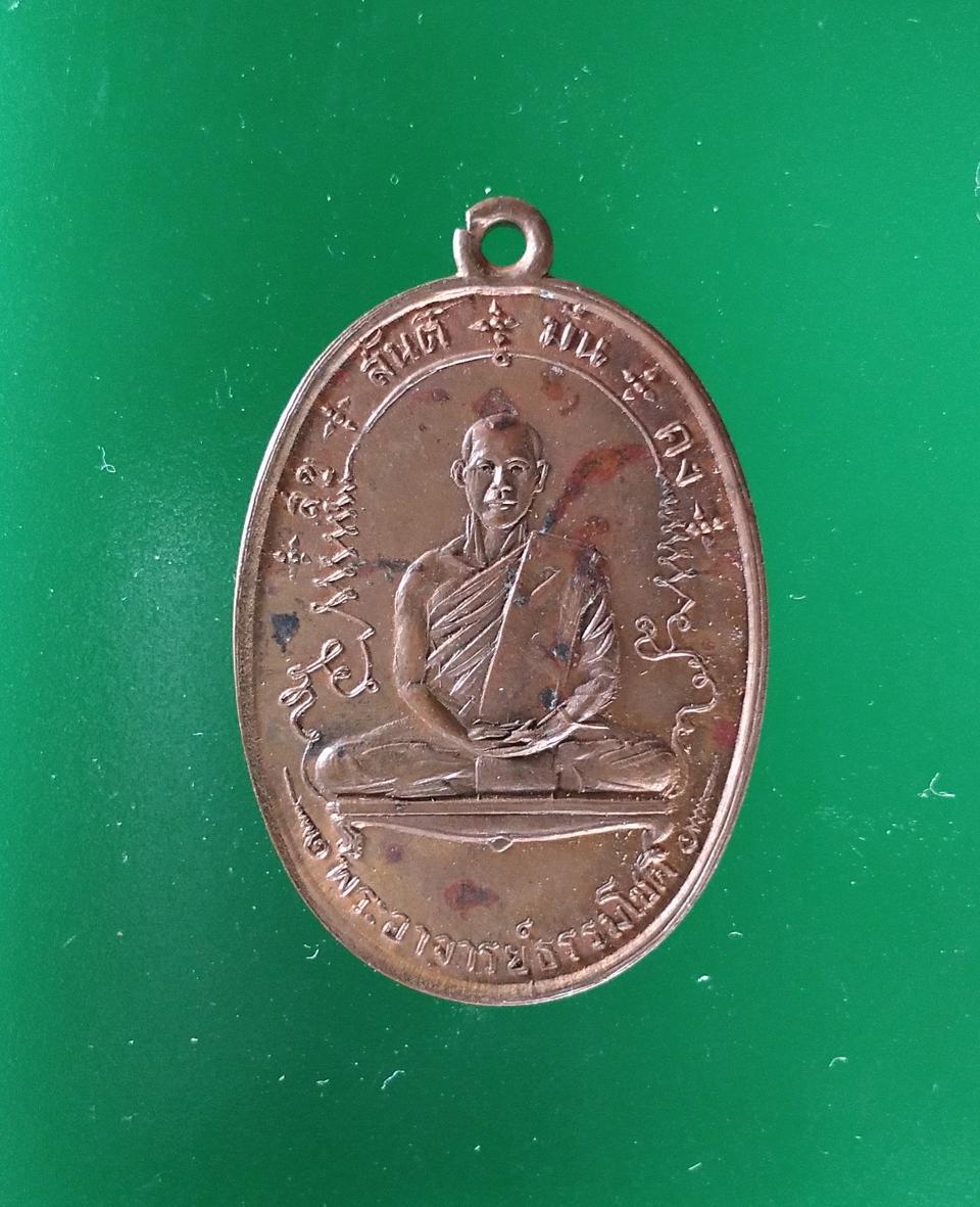 5537 เหรียญรุ่นแรก พระอาจารย์ธรรมโชติ วัดลุ่มคงคาราม ปี 2517 รูปที่ 1