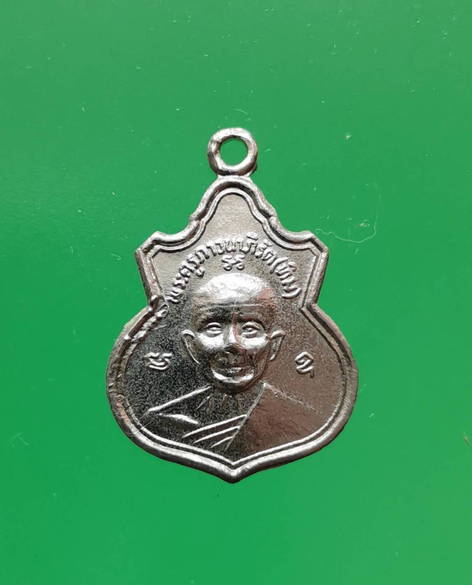 5872 เหรียญเสมาเล็ก หลวงปู่ทิม อิสริโก วัดละหารไร่ จ.ระยอง เนื้อโลหะชุบนิเกิล รูปที่ 1