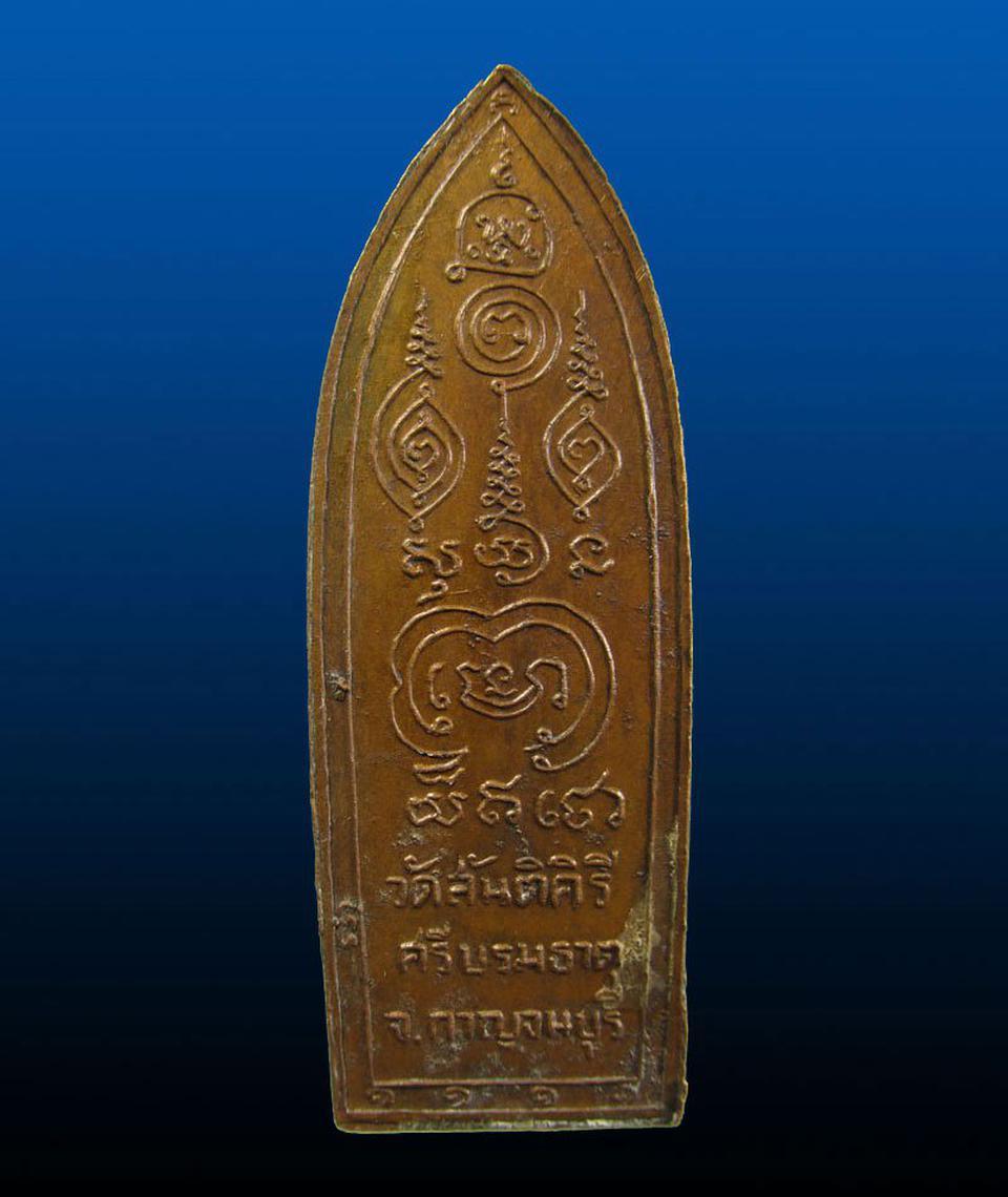 เหรียญหลวงปู่ศุข วัดปากคลองมะขามเฒ่า รูปที่ 2