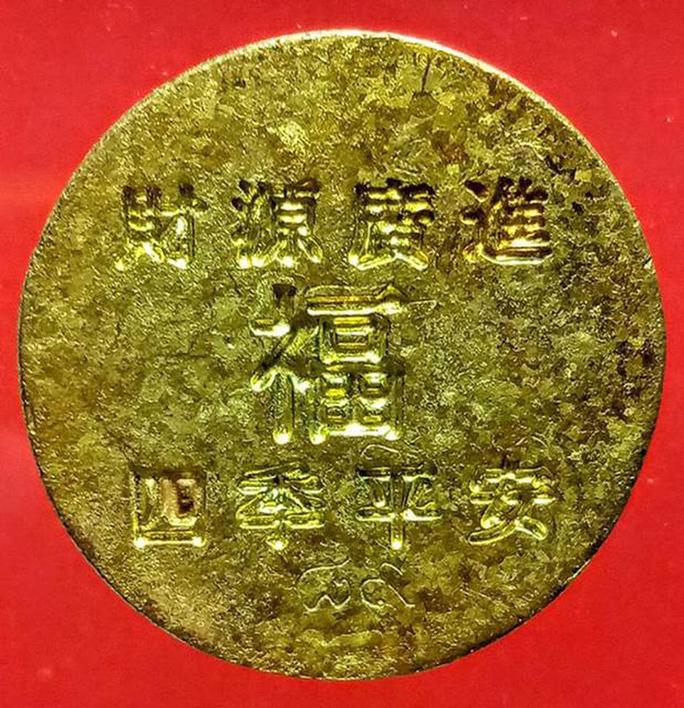 เหรียญหล่อล้อแม็ก พระสังกัจจายน์ ตอกโค๊ต รูปที่ 1
