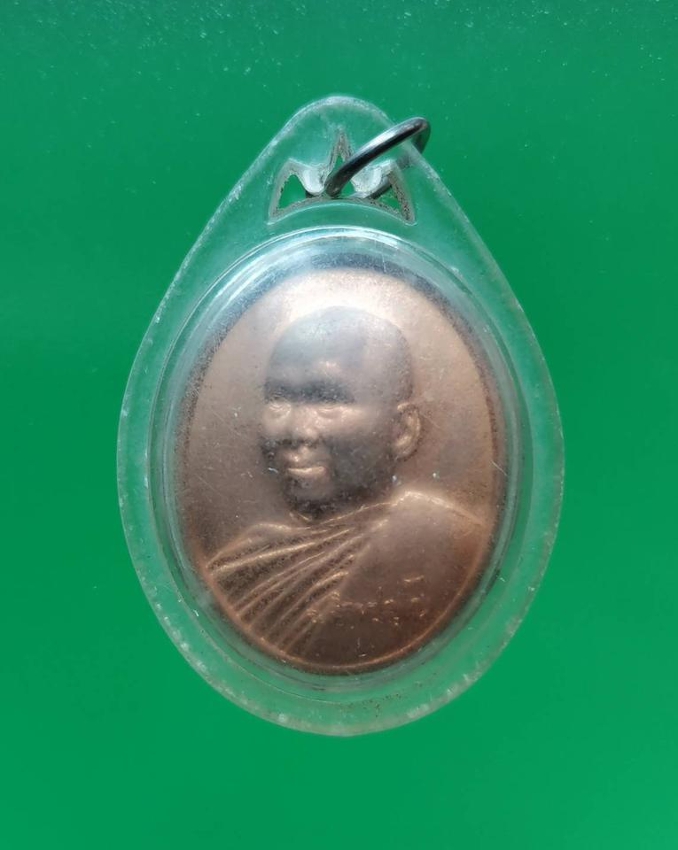 5864  เหรียญท่านเจ้าคุณอลงกต รุ่นแรก ปี2544 วัดพระบาทน้ำพุ จ.ลพบุรี รูปที่ 1