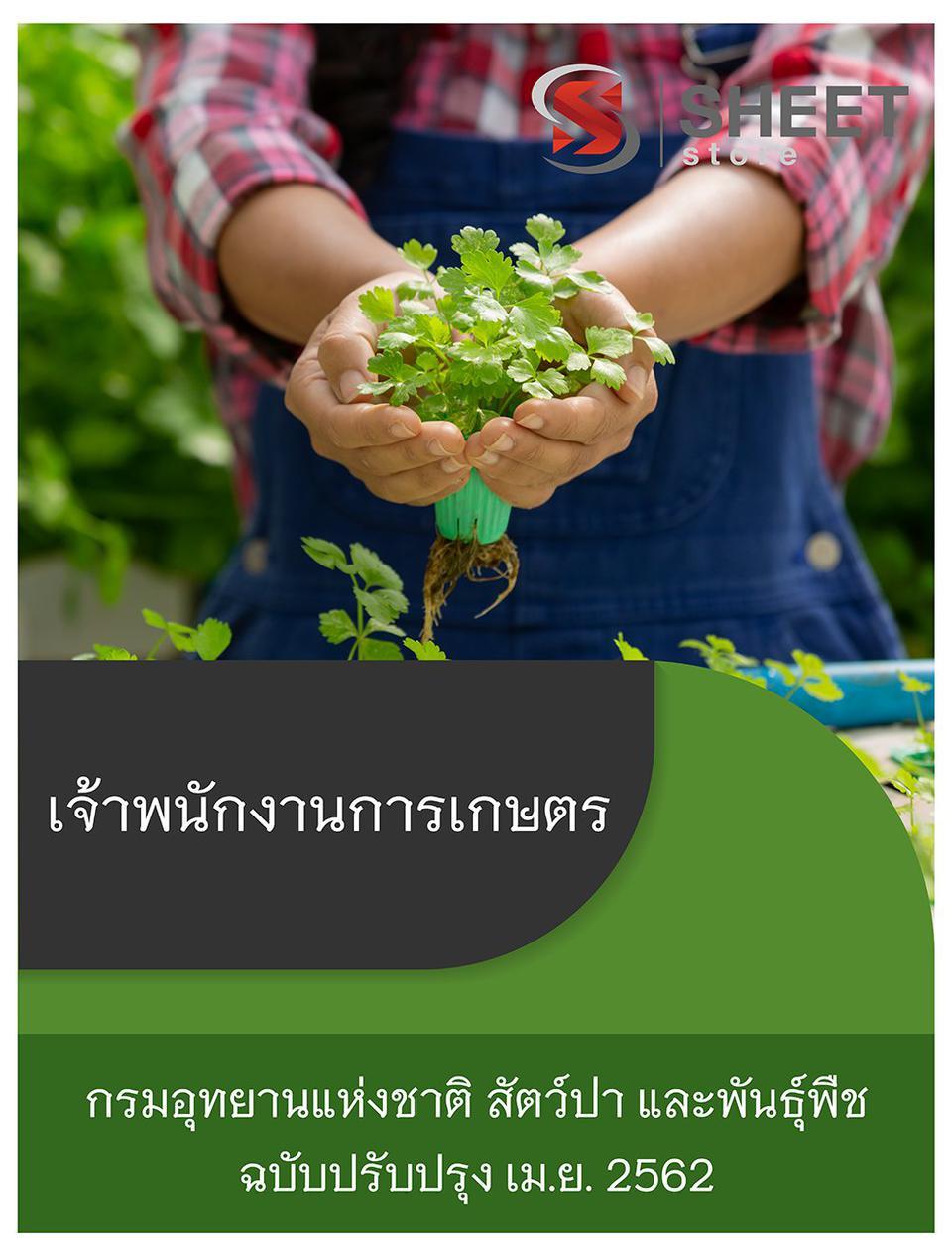 {อปท 2562}แนวข้อสอบ เจ้าพนักงานการเกษตร กรมอุทยานแห่งชาติ สั รูปที่ 6