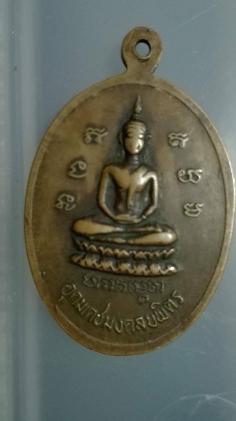เหรียญพระครูพุทธิสารสุนทร(เคน) วัดเมืองเดช อ.เดชอุดม จ.อุบลราชธานี ปี 2539 อายุ67ปี รูปที่ 2
