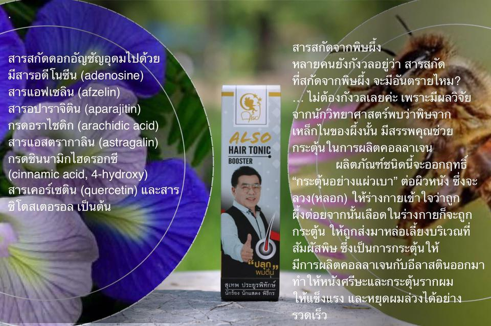 Also Hair Tonic Booster รูปที่ 3