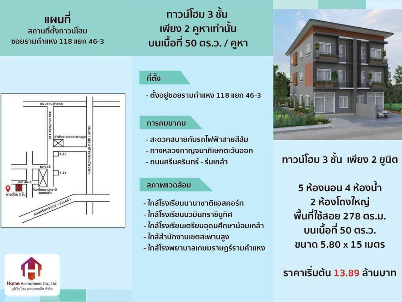 ขายทาวน์โฮม 3 ชั้น (บ้านมือ 1 เหลือเพียง 2 คูหาเท่านั้น) ซอยรามคำแหง 118 แยก 46-3 รูปที่ 2
