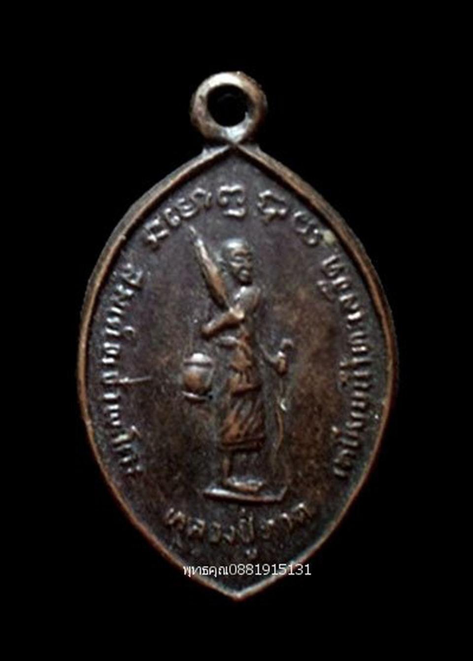 เหรียญหลวงปู่ทวดธุดงค์ วัดพะโคะ สงขลา รูปที่ 1