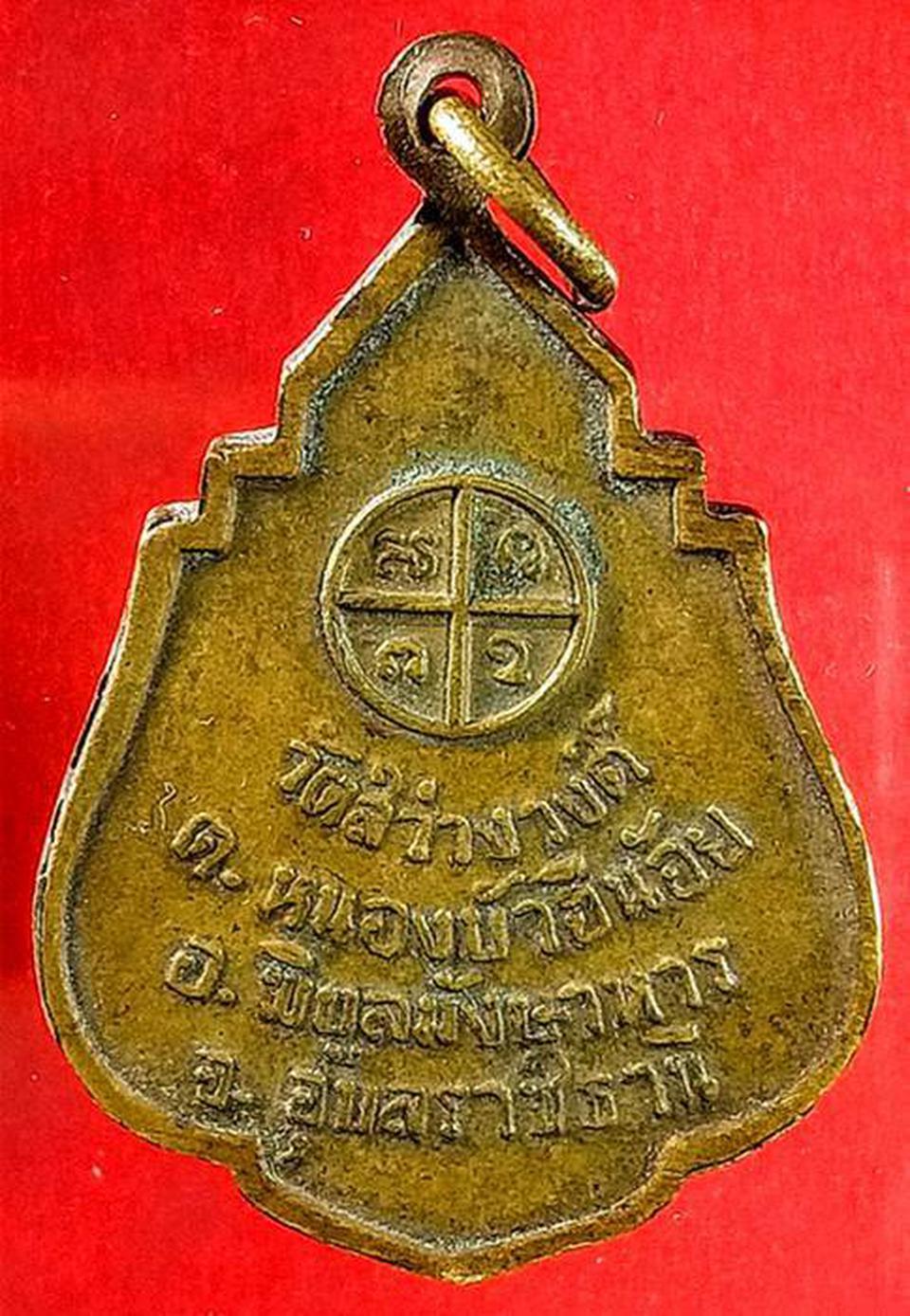 เหรียญหลวงพ่อแดง วัดสว่างวงศ์ ย้อนยุค ปี 2557 รูปที่ 1