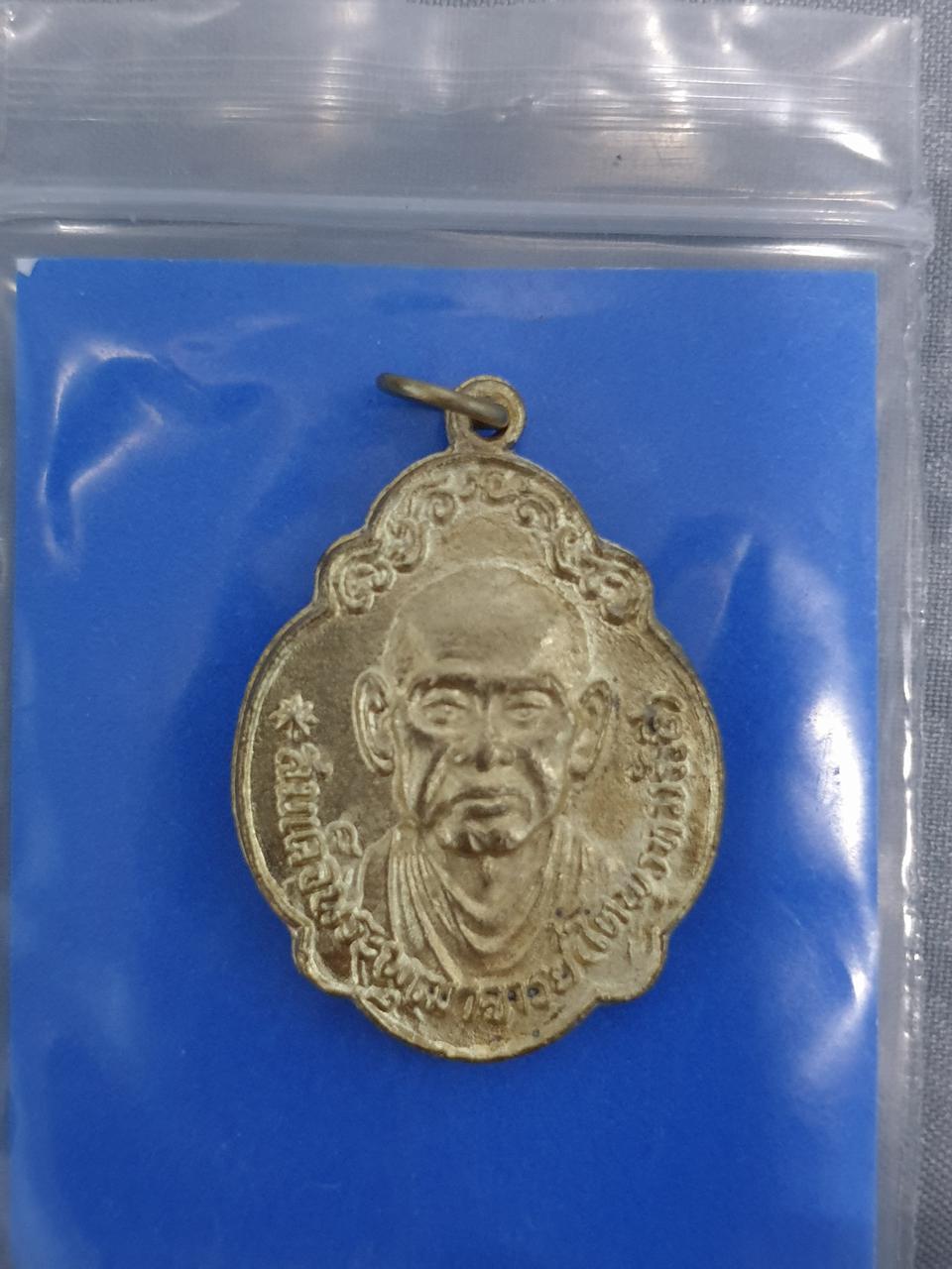 เหรียญสมเด็จพุฒาจารย์ (โต ) หลัง พระเจ้าตากสิน รูปที่ 1