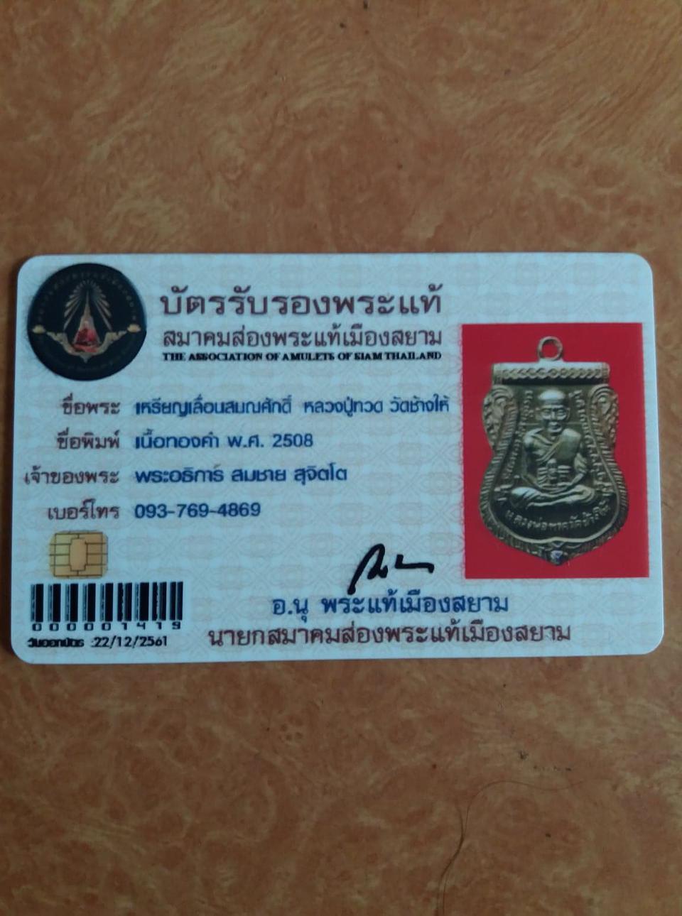 เหรียญเลื่อนสมณศักดิ์วัดช้างให้ปี 08 เนื้อทองคำแท้ สนใจทักมา รูปที่ 2
